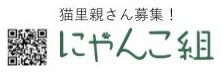 にゃんこ組ロゴ